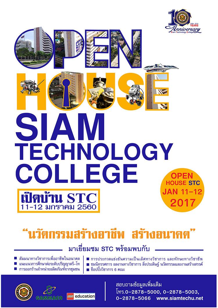 เปิดบ้าน STC 11-12 มกราคม 2560 นวัตกรรมสร้างอาชีพ สร้างอนาคต เนื่องในวันครบรอบ 10 ปี วิทยาลัยเทคโนโลยีสยาม