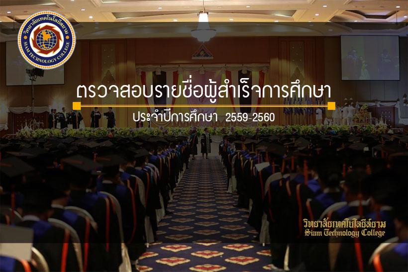 ประกาศเรื่อง การตรวจสอบรายชื่อสำหรับนักศึกษาที่สำเร็จการศึกษา ประจำปีการศึกษา 2559-2560 ดังนี้