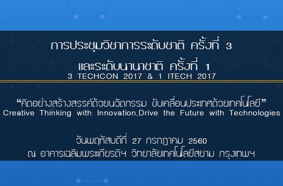 คิดอย่างสร้างสรรค์ด้วยนวัตกรรม ขับเคลื่อนประเทศด้วยเทคโนโลยี การประชุมวิชาการระดับชาติ ครั้งที่ 3 และระดับนานาชาติ ครั้งที่ 1  (3 rd TECHCON 2017 & 1 st ITECH 2017)