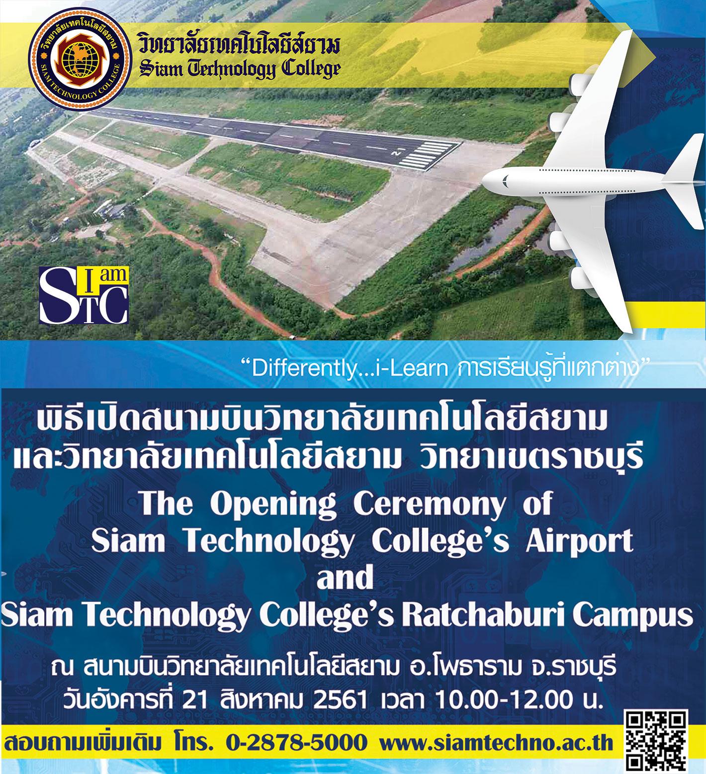 พิธีเปิดสนามบินวิทยาลัยเทคโนโลยีสยาม และวิทยาลัยเทคโนโลยีสยาม วิทยาเขตราชบุรี วันอังคารที่ 21 สิงหาคม 2561