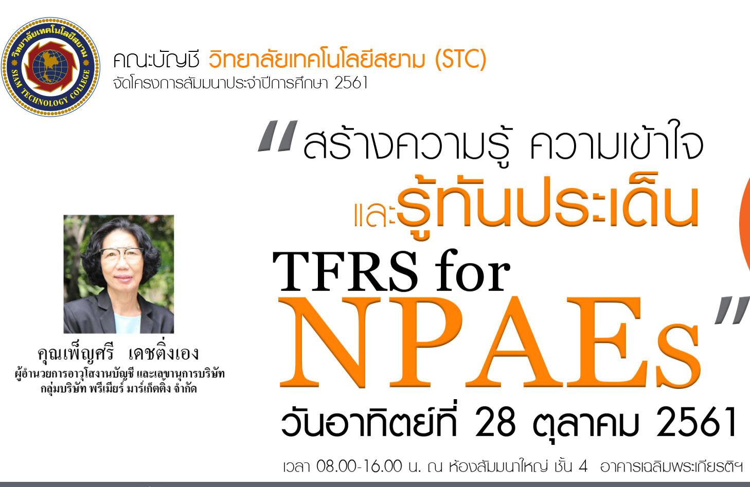 คณะบัญชี วิทยาลัยเทคโนโลยีสยาม (STC) จัดอบรม/สัมมนา  เรื่อง สร้างความรู้ ความเข้าใจ และรู้ทันประเด็น TFRS for NPAEs