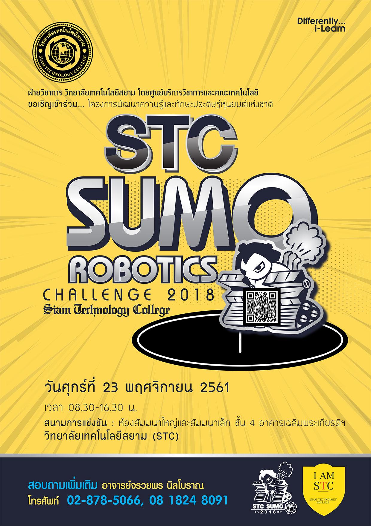 โครงการ พัฒนาความรู้และทักษะประดิษฐ์หุ่นยนต์แห่งชาติ อบรมเตรียมความพร้อมและแข่งขันหุ่นยนต์ซูโม่  วิทยาลัยเทคโนโลยีสยาม